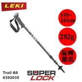 【速捷戶外】德國LEKI  6492035 TRAIL AS 避震輕量航太鋁合金登山杖, 橡膠握把 登山/健行