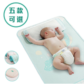 【涼蓆+涼枕】清涼兩件組 冰絲嬰兒床涼蓆 透氣寶寶睡墊 嬰兒枕 嬰兒床墊 MX160328