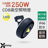 LED HABE系列【吊環式】250W COB 高空照明燈 白黃 高效散熱防水 BSMI認證 兩年保固 X-Lighting
