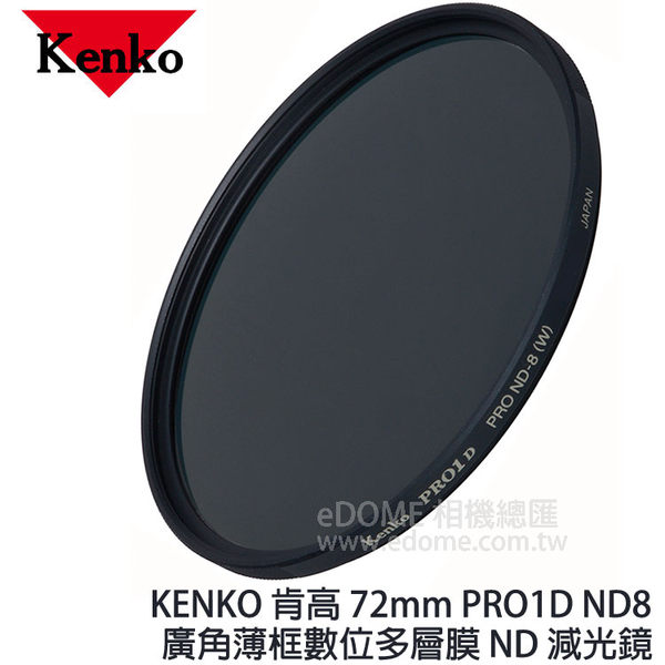 KENKO 肯高 72mm Pro 1D ND8 廣角薄框數位多層膜減光鏡 (24期0利率 免運 正成貿易公司貨)