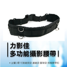 攝彩@力影佳 多功能攝影腰帶 金屬D環 可掛鏡頭 濾鏡 腳架袋 相機腰扣 堅固耐用 便攜型 戶外拍