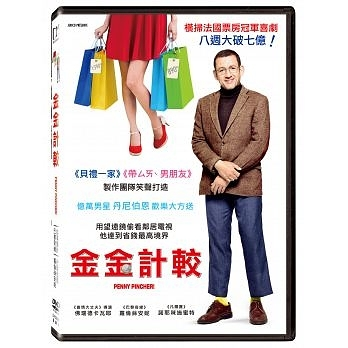 金金計較 DVD Penny Pincher! 免運 (購潮8)