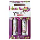 【金椿油品】紫蘇籽油禮盒(250ml/瓶x2)_紫蘇油禮盒
