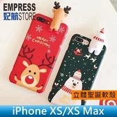 【妃航】iPhone XS/XS Max 聖誕節 麋鹿/馴鹿/白熊 立體 全包 TPU 軟殼/保護殼/手機殼 吊飾孔