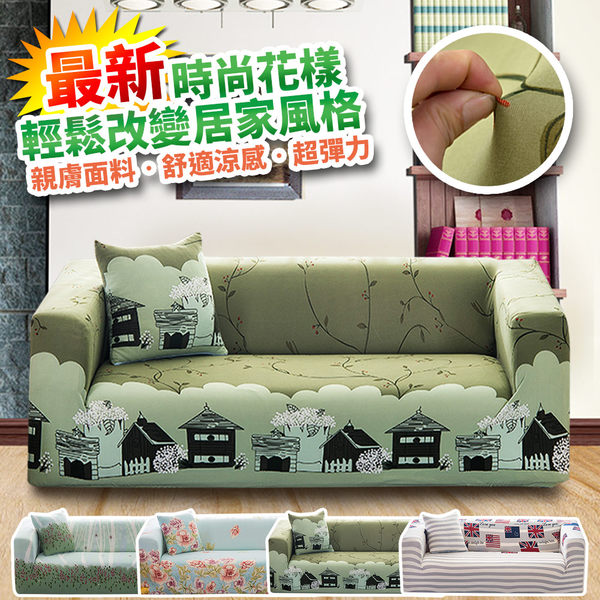 【巴芙洛】英倫時尚超彈力沙發套-單人沙發-4款花色