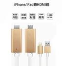 【小樺資訊】含稅 轉接線iPhone轉HDMI線 長度2m1080P高畫質 支援7.1聲道輸出 標準1.3版