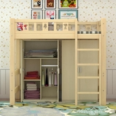 高架床實木高架床兒童床多功能組合衣櫃書桌上床下桌雙層學生宿舍成人 聖誕交換禮物 LX