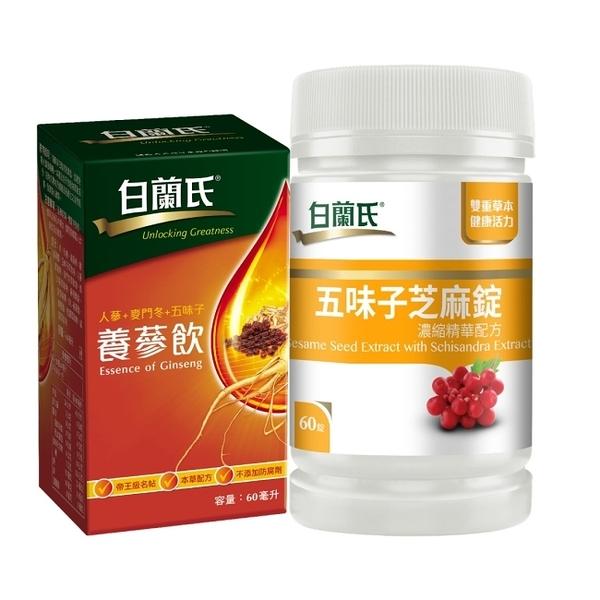 白蘭氏五味子芝麻錠60錠+養蔘飲60ml1瓶