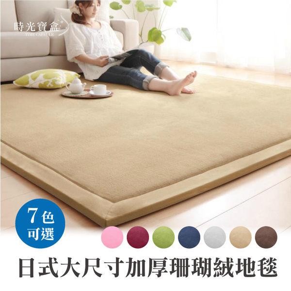 日式大尺寸加厚珊瑚絨地毯 冬天超保暖腳踏墊地墊兒童寶寶遊戲墊睡墊爬行墊防撞墊-時光寶盒4018