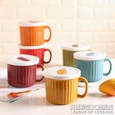 日式陶瓷大容量早餐杯創意家用泡面杯碗大號學生宿舍公仔面杯帶蓋