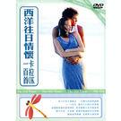 西洋往日情懷-一百首卡拉OK DVD...