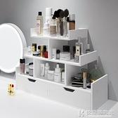 化妝品置物架ins宿舍書桌桌面收納少女心化妝刷口紅護膚品收納盒 NMS 快意購物網