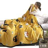 珊瑚絨毛毯被子加厚秋冬季小毯子單人法蘭絨床單休閑午睡蓋毯男女 ZJ3493【潘小丫女鞋】