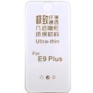 HTC One E9 / E9+ 極薄隱形保護套◆買一送一不挑色◆