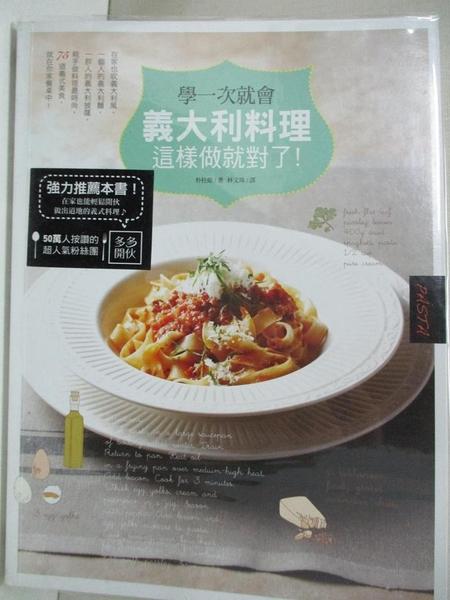 【書寶二手書T6/餐飲_EBB】學一次就會,義大利料理這樣做就對了!_朴柱姬