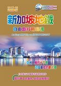 新加坡地鐵自由旅行精品書(2017~18升級第5版)