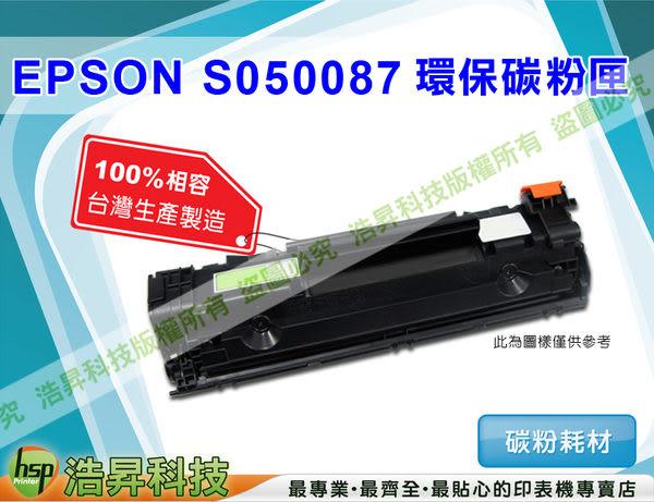 EPSON S050087 高品質黑色環保碳粉匣 適用於EPL-5900/5900L/6100/6100L