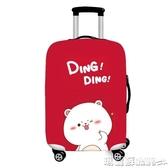 行李箱套  行李箱保護套拉桿箱旅行箱套子彈力加厚耐磨托運 瑪麗蘇