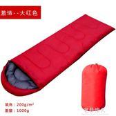 戶外帳篷睡袋薄款信封睡袋 成人單人室內午休 春夏季旅行野營睡袋 完美情人精品館