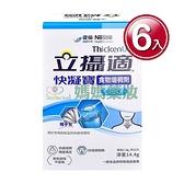 雀巢立攝適 快凝寶食物增稠劑晶澈配方 1.2g*12包/盒 (6入)【媽媽藥妝】