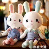 可愛小兔子公仔兔兔毛絨玩具兔子玩偶布娃娃大號睡覺抱枕生日禮物QM『摩登大道』