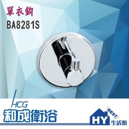 HCG 和成 BA8281S 不銹鋼 單衣鉤 -《HY生活館》水電材料專賣店