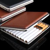 超薄創意簡約男士自動煙盒20支裝便攜皮質香菸盒金屬煙夾個性禮品