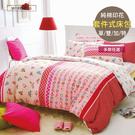 莫菲思 頂級彩漾純棉系列兩件式床包 (單人-3.5X6.2,多款任選)
