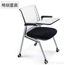 培訓椅帶寫字板折疊網布椅子時尚會議室學生教學新聞鋁合金椅 新品全館85折 YTL