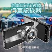 行車記錄器 4吋大螢幕 車載記錄器 高畫質前後鏡頭行車記錄器【AB0048】高畫質 移動偵測