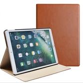 IPAD Pro 9.7吋 平板保護殼 蘋果IPAD Pro 10.5吋 皮質掀蓋保護套 蘋果平板支架殼 商務掀蓋皮套