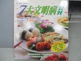 【書寶二手書T1/養生_MON】7大文明病套餐_台大醫院營養部_1999年