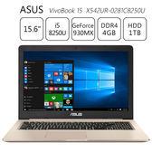 冰柱金~ASUS VivoBook 15 X542UR(i5-8250U) X542UR-0281C8250U 4G 1T 15.6吋筆電