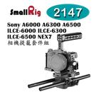 【EC數位】Smallrig 2147 Sony A6000 A6300 A6500 NEX7 ILCE-6000  ILCE-6300  ILCE-6500 相機提籠配件組 兔籠