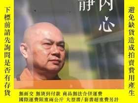 二手書博民逛書店罕見找回內心的寧靜Y241279 慧律法師 陝西師範大學出版社
