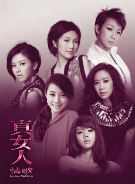 合輯 真女人情歌 CD (購潮8)