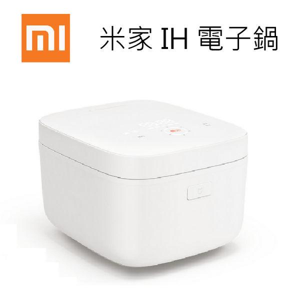 米家 IH 電子鍋 台灣原廠公司貨
