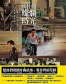(二手書)國片的燦爛時光:小野、王童、李安‧‧‧的電影事件簿