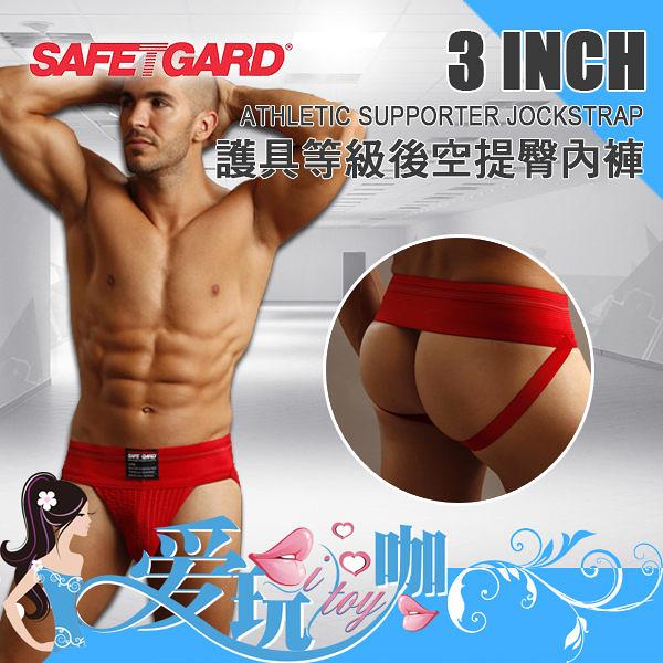 【XL號】 美國 SAFETGARD 護具等級後空提臀內褲 紅色 3 Inch Athletic Supporter Jockstrap RED 後空褲 後空內褲