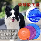 狗狗飛盤飛碟訓練寵物玩具耐咬比賽互動【小獅子】