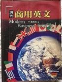 (二手書)現代商用英文