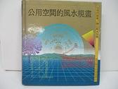 【書寶二手書T7/命理_ARP】公用空間的風水規劃_現代居家辦公風水全集