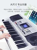 電子琴 美科電子琴成人兒童初學入門多功能幼師智慧專業成年教學琴61鍵 米家WJ