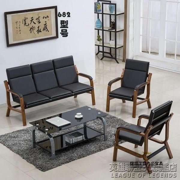 辦公沙發茶幾組合簡約小戶型出租房會客鐵架簡易辦公室三人皮沙發 英雄聯盟