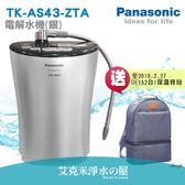 Panasonic 國際牌TKAS43-ZTA / TK-AS43-ZTA(銀)電解水機 ★贈快拆式三道前置等好禮 ★免費到府安裝