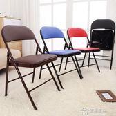 折疊椅簡易椅子靠背椅家用宿舍便攜會議椅學生椅辦公培訓 igo 生活主義