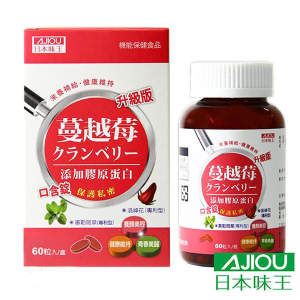 日本味王 蔓越莓口含錠 升級版 60粒 (實體店面公司貨) 專品藥局【2009877】