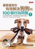 (二手書)戴更基教你有效解決狗狗的100個行為問題 (1)
