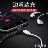 蘋果7耳機轉接頭數據線8p充電聽歌二合一轉換線器手機通用線器三合一 js9110『小美日記』