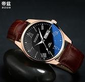 超薄男士手錶男錶防水腕錶學生時尚韓版潮流運動石英錶 QM 向日葵
